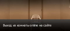 Выход из комнаты online на сайте