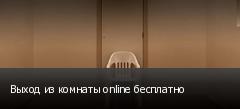 Выход из комнаты online бесплатно