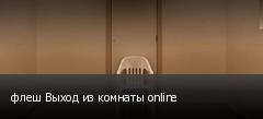 флеш Выход из комнаты online