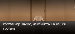 портал игр- Выход из комнаты на нашем портале