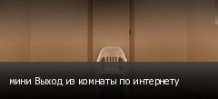 мини Выход из комнаты по интернету