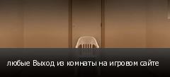 любые Выход из комнаты на игровом сайте