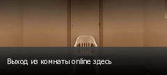 Выход из комнаты online здесь