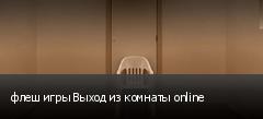 флеш игры Выход из комнаты online