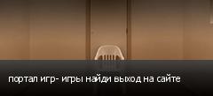 портал игр- игры найди выход на сайте
