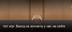 топ игр- Выход из комнаты у нас на сайте
