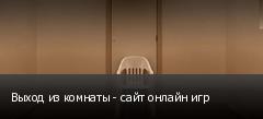 Выход из комнаты - сайт онлайн игр