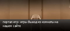портал игр- игры Выход из комнаты на нашем сайте