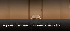 портал игр- Выход из комнаты на сайте