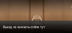 Выход из комнаты online тут