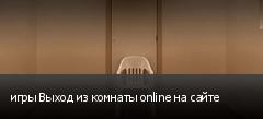 игры Выход из комнаты online на сайте
