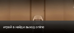 играй в найди выход online