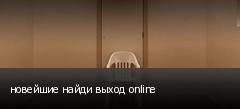 новейшие найди выход online