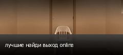 лучшие найди выход online