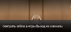 поиграть online в игры Выход из комнаты