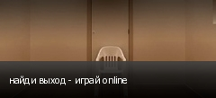 найди выход - играй online