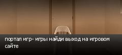 портал игр- игры найди выход на игровом сайте