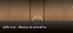 сайт игр - Выход из комнаты