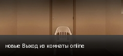 новые Выход из комнаты online