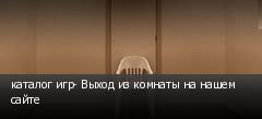 каталог игр- Выход из комнаты на нашем сайте