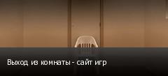Выход из комнаты - сайт игр