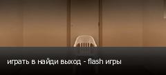 играть в найди выход - flash игры