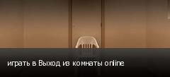 играть в Выход из комнаты online
