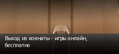 Выход из комнаты - игры онлайн, бесплатно