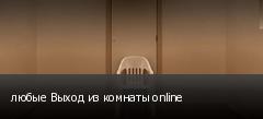любые Выход из комнаты online
