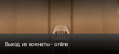 Выход из комнаты - online