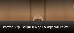 портал игр- найди выход на игровом сайте