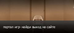 портал игр- найди выход на сайте
