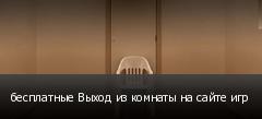 бесплатные Выход из комнаты на сайте игр