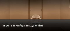 играть в найди выход online