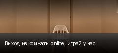 Выход из комнаты online, играй у нас