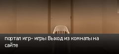 портал игр- игры Выход из комнаты на сайте
