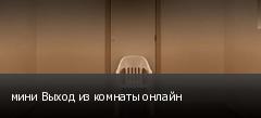 мини Выход из комнаты онлайн