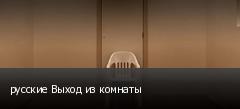русские Выход из комнаты