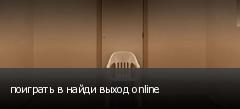 �������� � ����� ����� online
