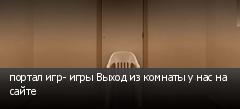 портал игр- игры Выход из комнаты у нас на сайте