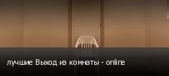 лучшие Выход из комнаты - online