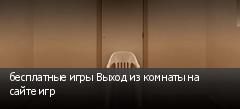 бесплатные игры Выход из комнаты на сайте игр