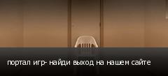 портал игр- найди выход на нашем сайте