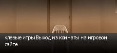 клевые игры Выход из комнаты на игровом сайте