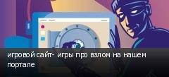 игровой сайт- игры про взлом на нашем портале