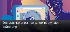 бесплатные игры про взлом на лучшем сайте игр