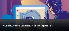 новейшие игры взлом в интернете