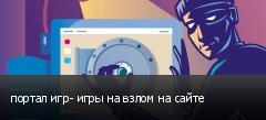 портал игр- игры на взлом на сайте