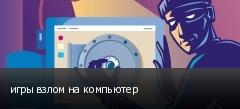 игры взлом на компьютер