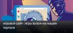 игровой сайт- игры взлом на нашем портале
